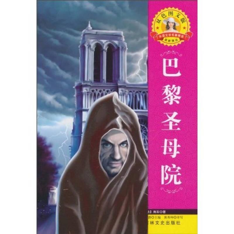 世界文学名著·外国文学名著精读:巴黎圣母院