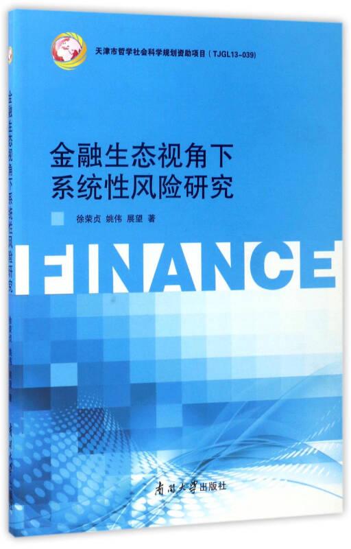 金融生态视角下系统性风险研究