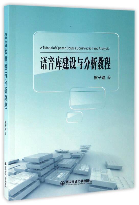 语音库建设与分析教程