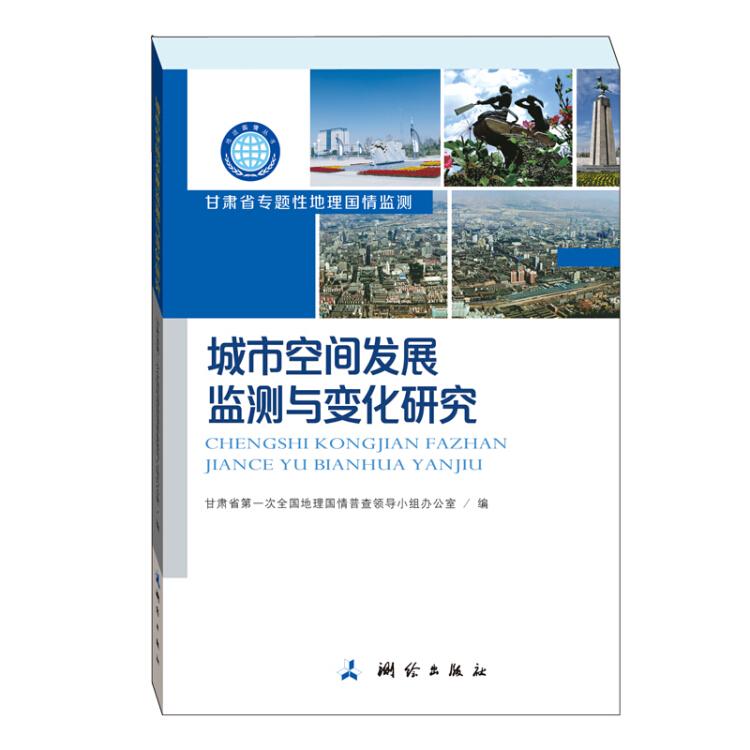 地理国情丛书:城市空间发展监测与变化研究