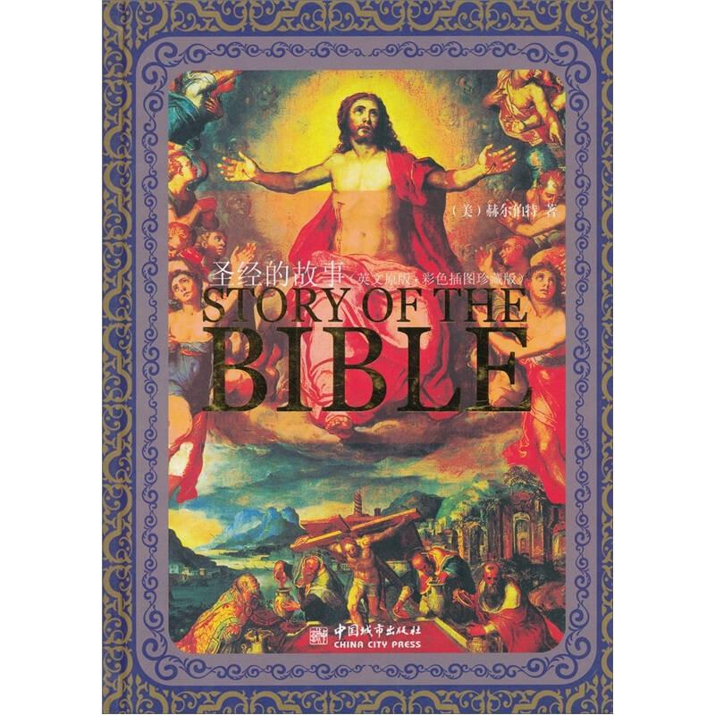 圣经的故事(英文原版)(彩色插图珍藏版)