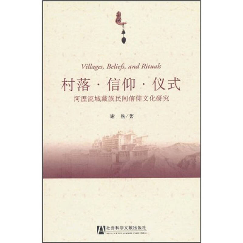 村落·信仰·仪式