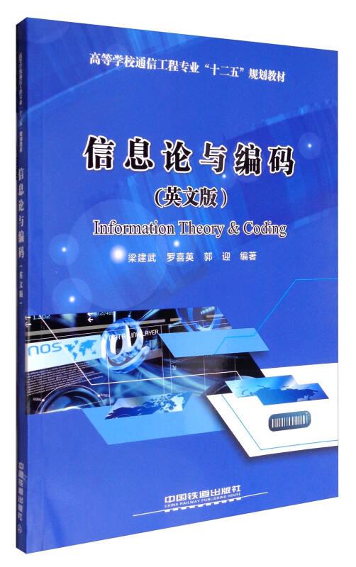 """信息论与编码(英文版)/高等学校通信工程专业""""十二五""""规划教材"""