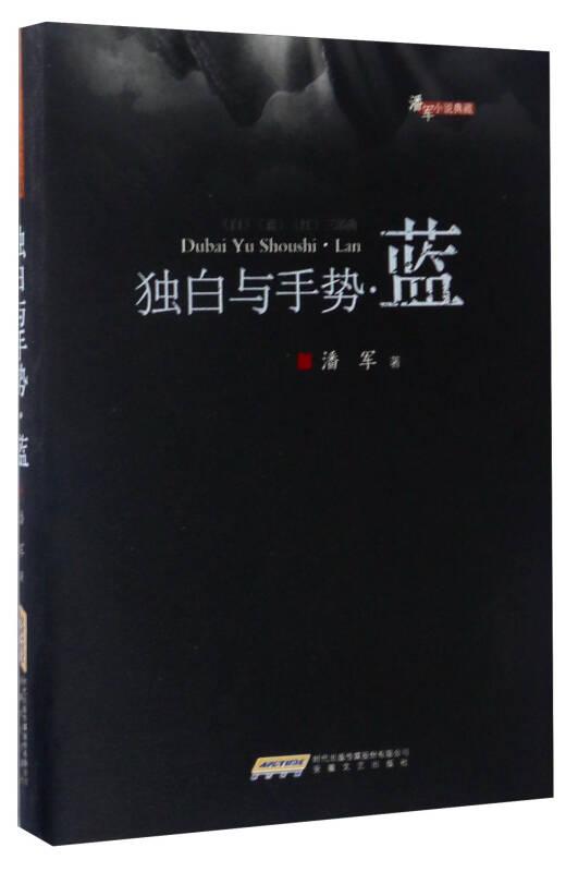 独白与手势·蓝/潘军小说典藏