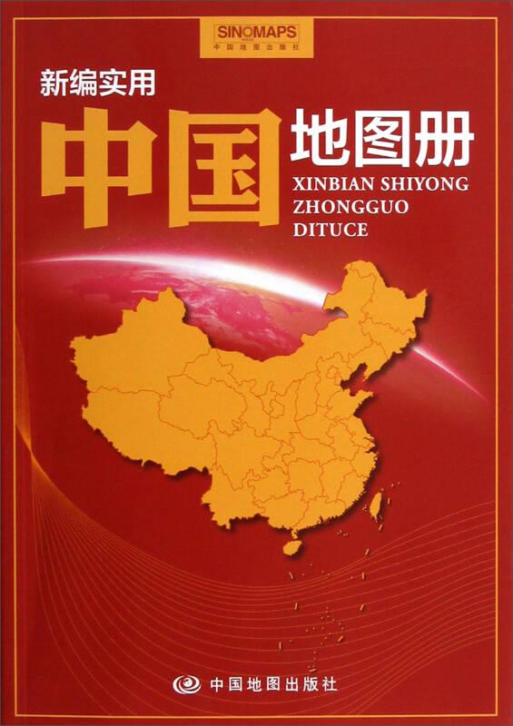 新编实用中国地图册
