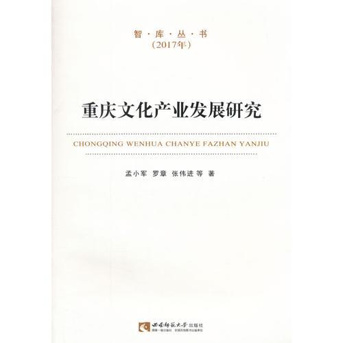 重庆文化产业发展研究