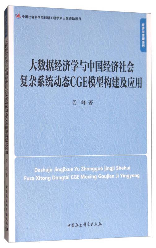 大数据经济学与中国经济社会复杂系统动态CGE模型构建及应用