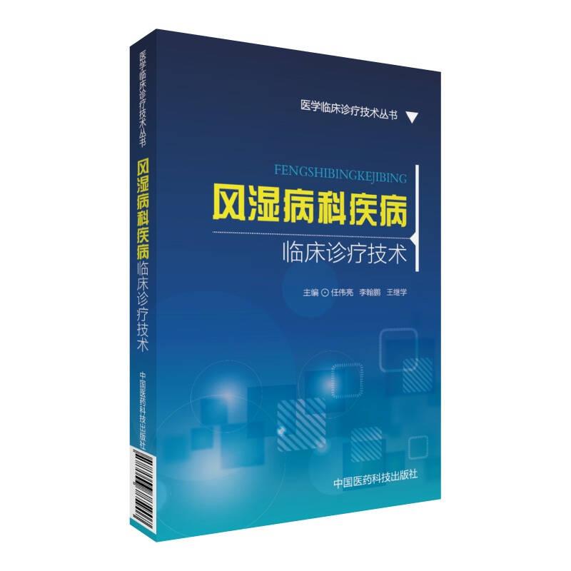 风湿病科疾病临床诊疗技术/医学临床诊疗技术丛书