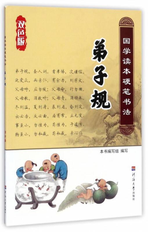 弟子规(双色版)/国学读本硬笔书法