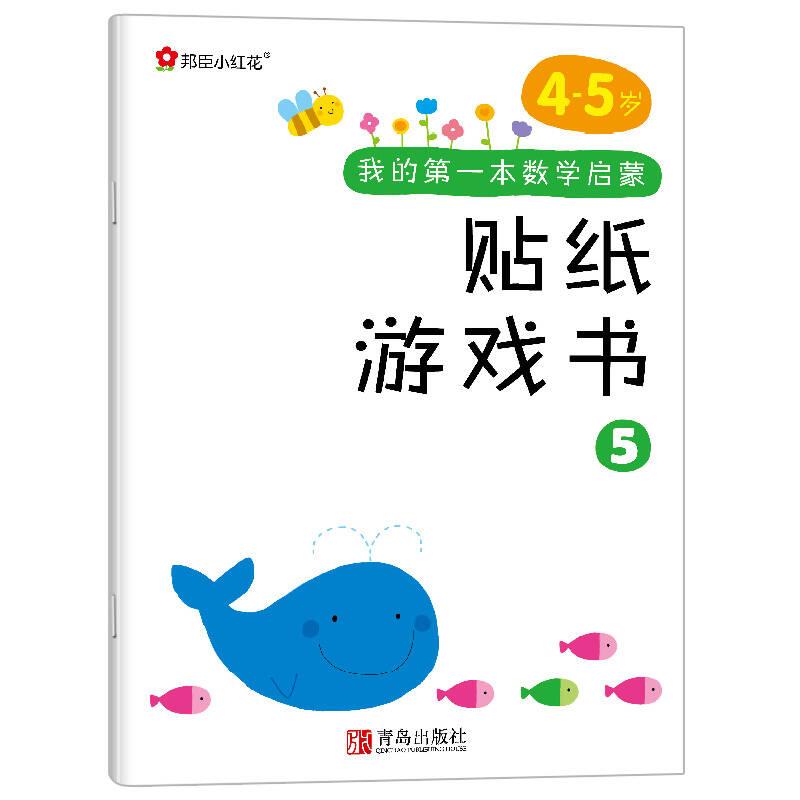 邦臣小红花·我的第一本数学启蒙贴纸游戏书5(4~5岁)