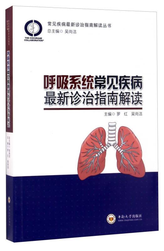 常见疾病最新诊治指南解读丛书:呼吸系统常见疾病最新诊治指南解读