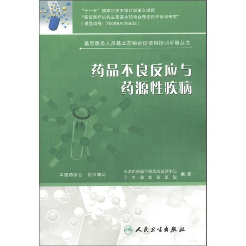 基层医务人员基本药物合理使用培训手册丛书·药品不良反应与药源性疾病