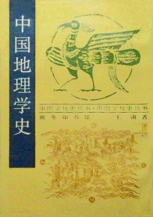 中国地理学史