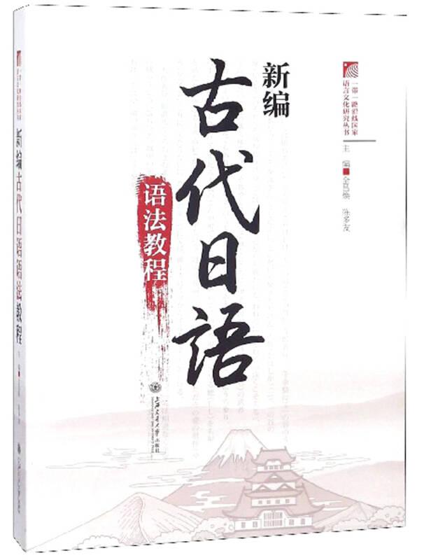 新编古代日语语法教程