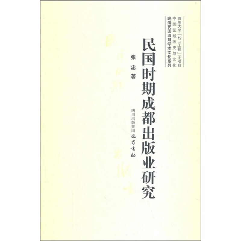 晚清民国四川学术文化系列:民国时期成都出版业研究