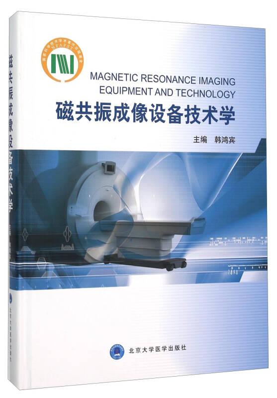 磁共振成像设备技术学