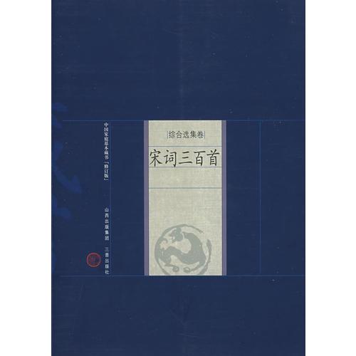 新版家庭藏书-综合选集卷-宋词三百首