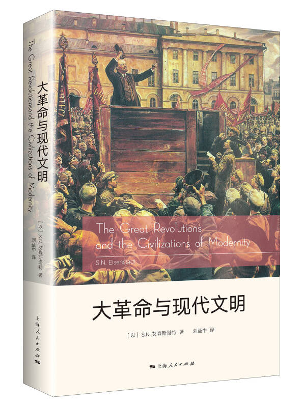 大革命与现代文明