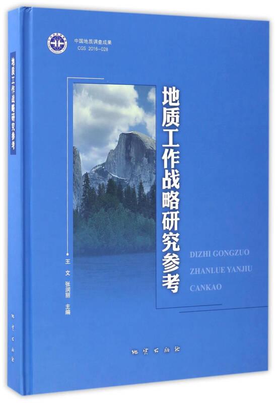 地质工作战略研究参考