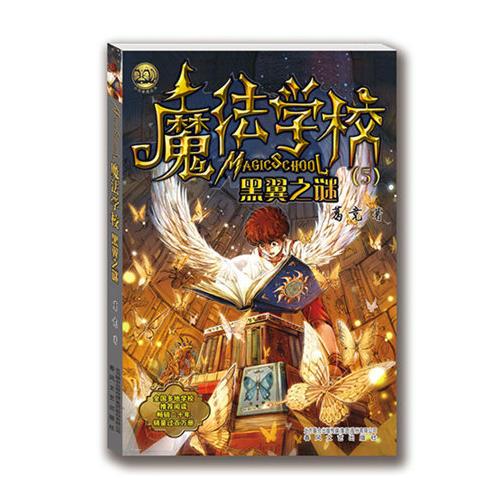 魔法学校5-黑翼之谜(经典版)