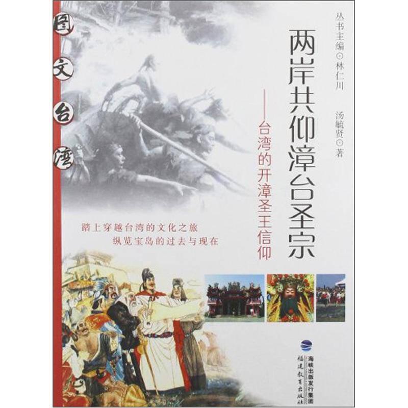 两岸共仰漳台圣宗:台湾的开漳圣王信仰