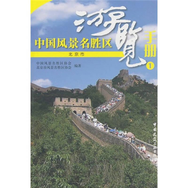 中国风景名胜区游览手册1:北京市