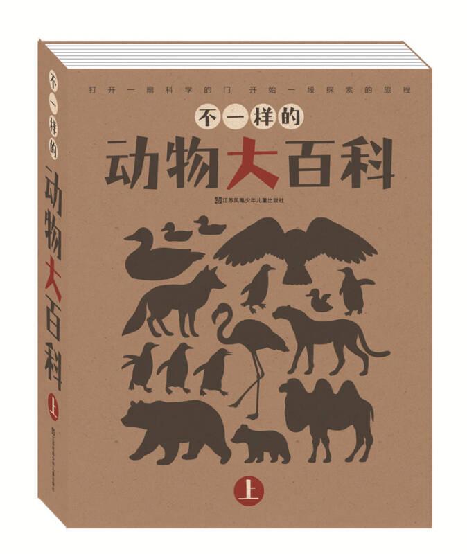 不一样的动物大百科(上)(套装共8册)
