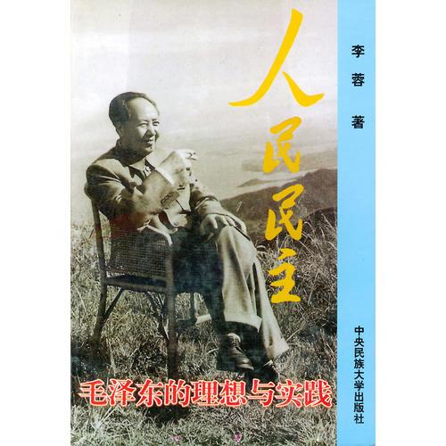 人民民主(毛泽东的理想与实践)