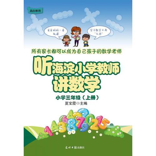 听海淀小学教师讲数学 小学三年级(上册)