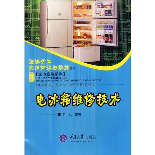 电冰箱维修技术