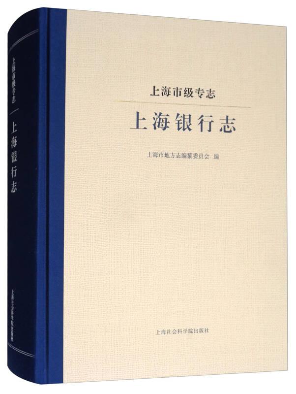 上海银行志/上海市级专志