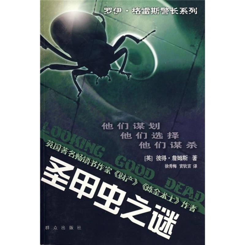 圣甲虫之谜