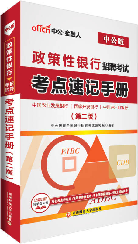 中公版·2018政策性银行招聘考试:考点速记手册(第2版)