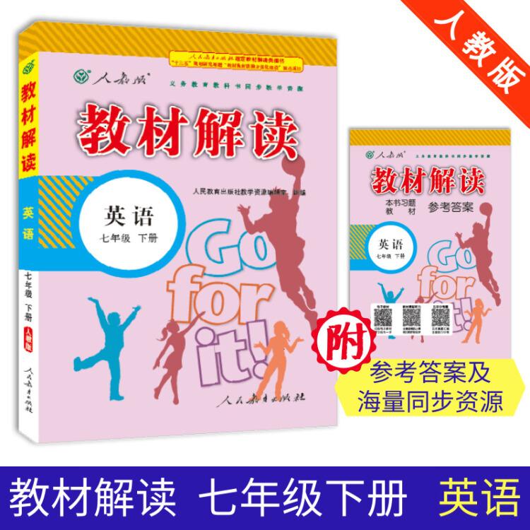 19春教材解读初中英语七年级下册(人教)