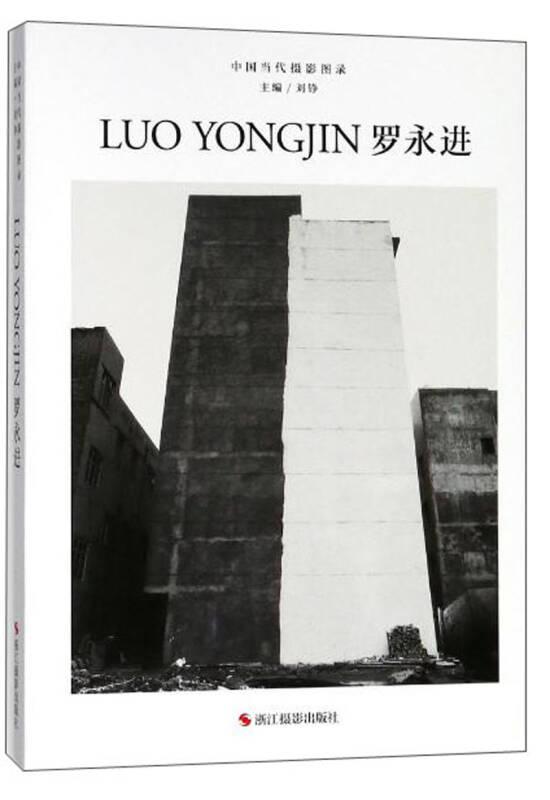 罗永进/中国当代摄影图录