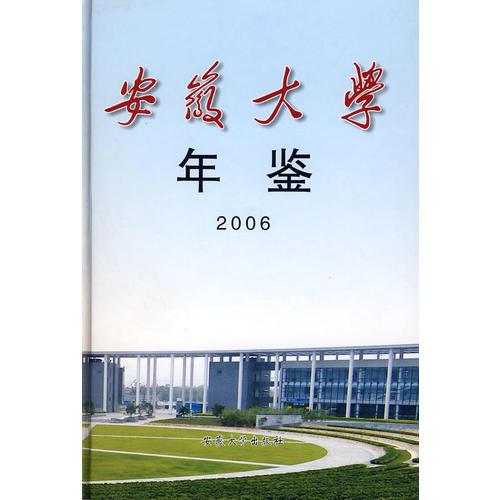 安徽大学年鉴2006