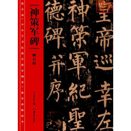 教育部《中小学书法教育指导纲要》推荐必临范本:《神策军碑》