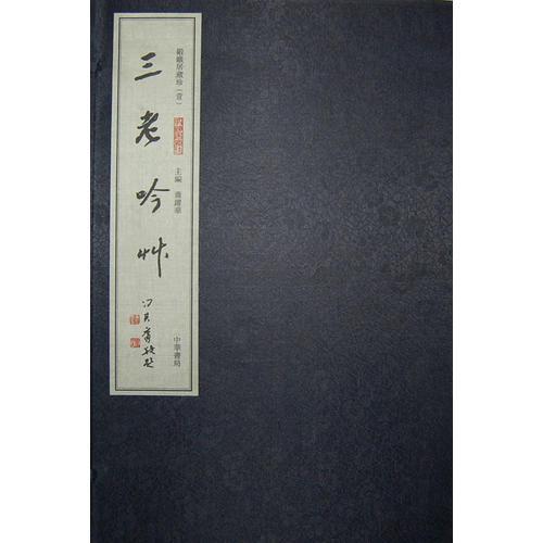 三老吟草(线装,一函三册)