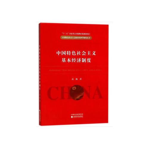 中国特色社会主义基本经济制度