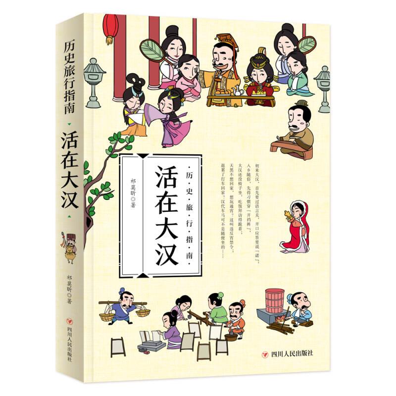 历史旅行指南 活生生的中国历史 活在大汉