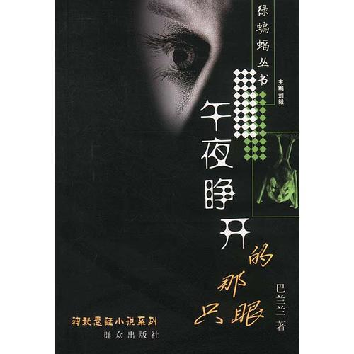 神秘悬疑小说系列:午夜睁开的那只眼