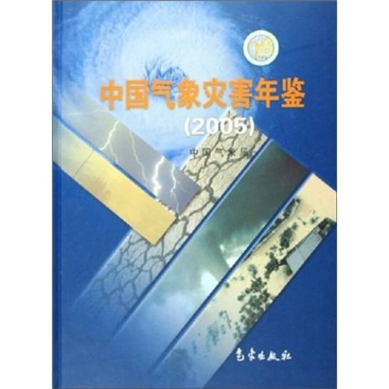 中国气象灾害年鉴(2005)
