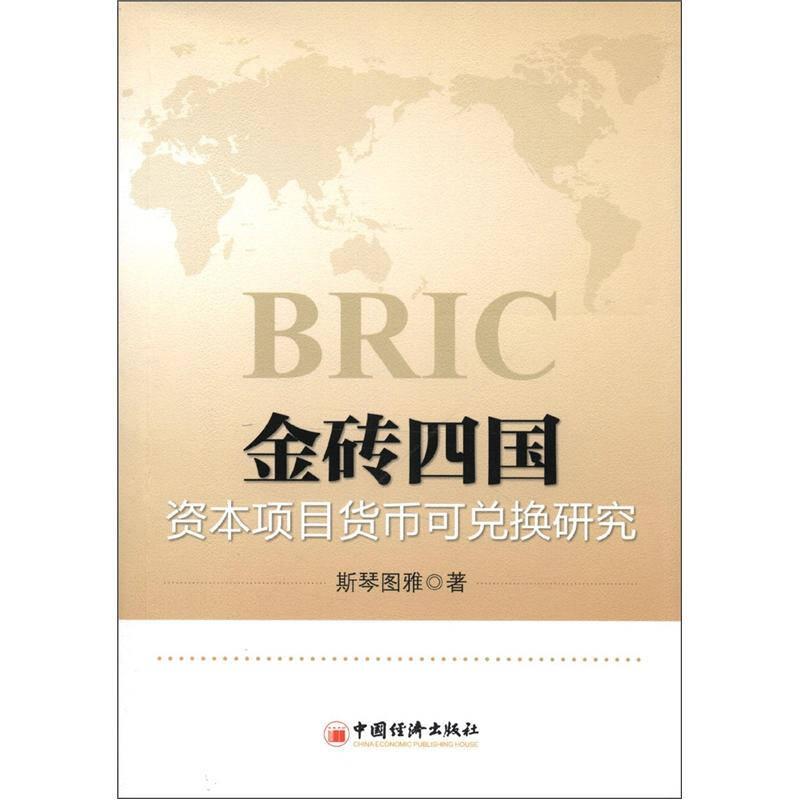 金砖四国资本项目货币可兑换研究