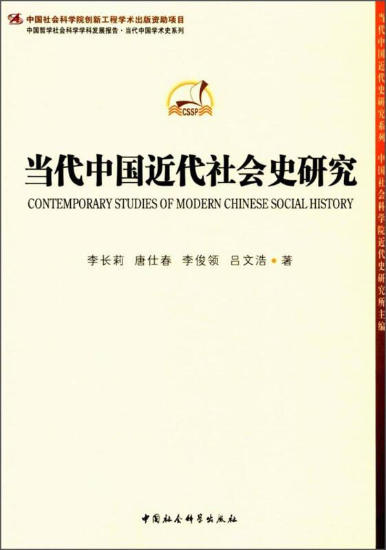 当代中国近代社会史研究/中国哲学社会科学学科发展报告当代中国学术史系列/当代中国近代史研究系列