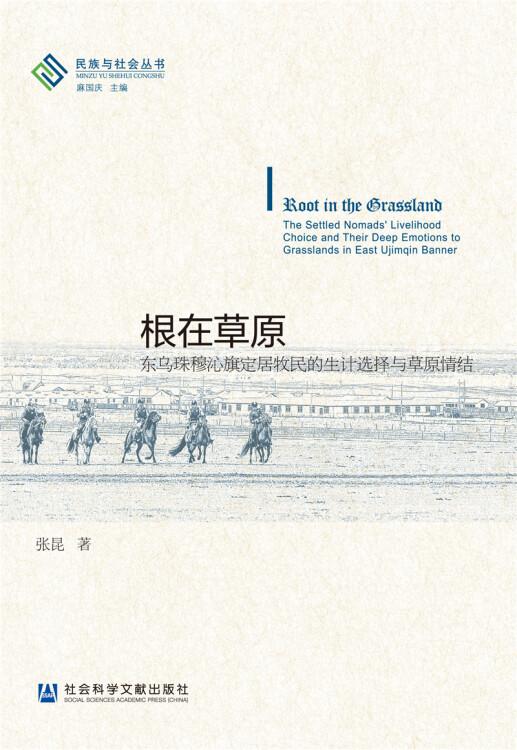 根在草原:东乌珠穆沁旗定居牧民的生计选择与草原情结