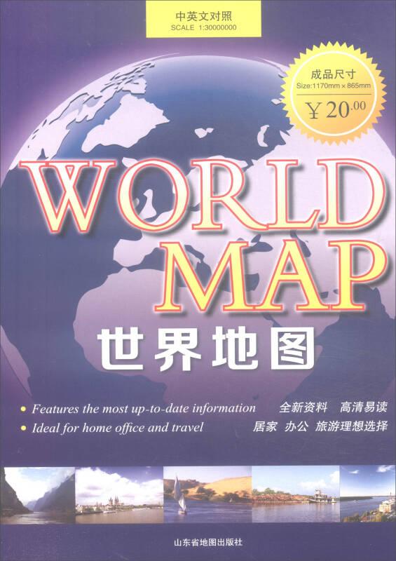 世界地图(1:30000000 中英文对照)