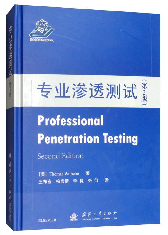 专业渗透测试(第2版)
