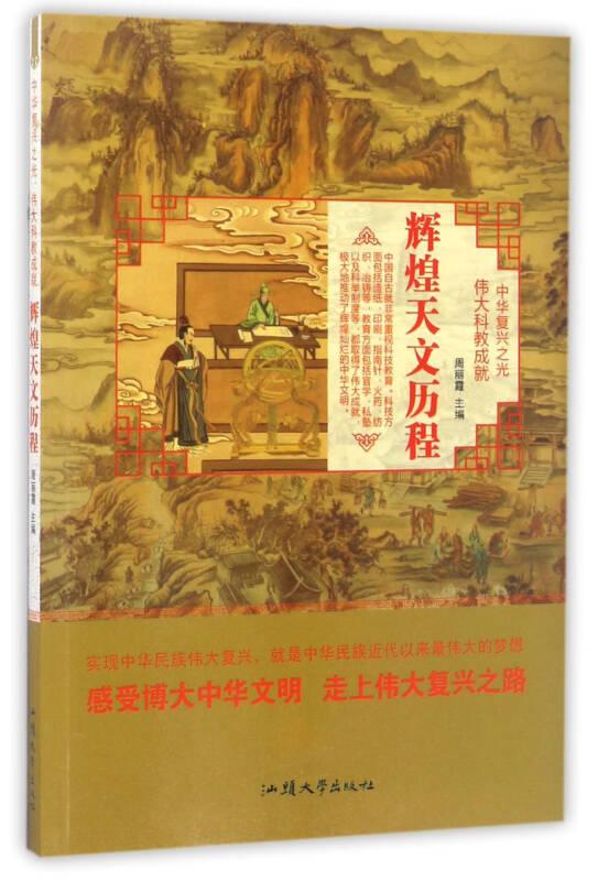 辉煌天文历程/中华复兴之光 伟大科教成就