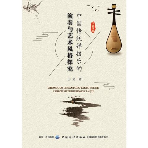 中国传统弹拨乐的演奏与艺术风格探究