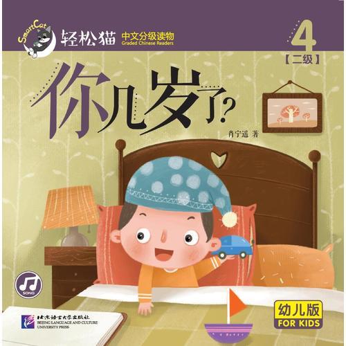 你几岁了? 轻松猫—中文分级读物(幼儿版)(二级4)